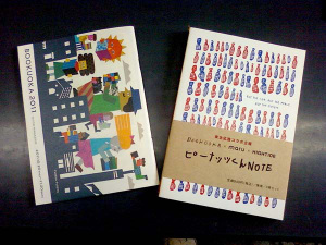 20111017bookandnote